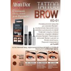 Alvin D`or Гель - тинт стойкий для бровей 01 chokolate brown EG-01